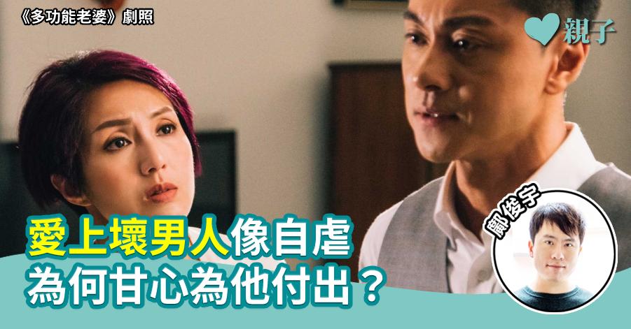 【鄺俊宇專欄】愛上壞男人像自虐 為何甘心為他付出?