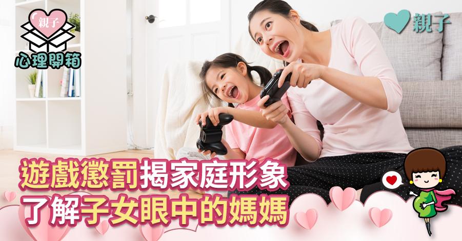 【心理測驗】懲罰遊戲揭家庭形象 了解子女眼中的媽媽