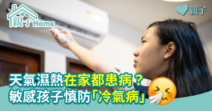 【醫健爸媽】天氣濕熱在家都患病?敏感孩子慎防「冷氣病」