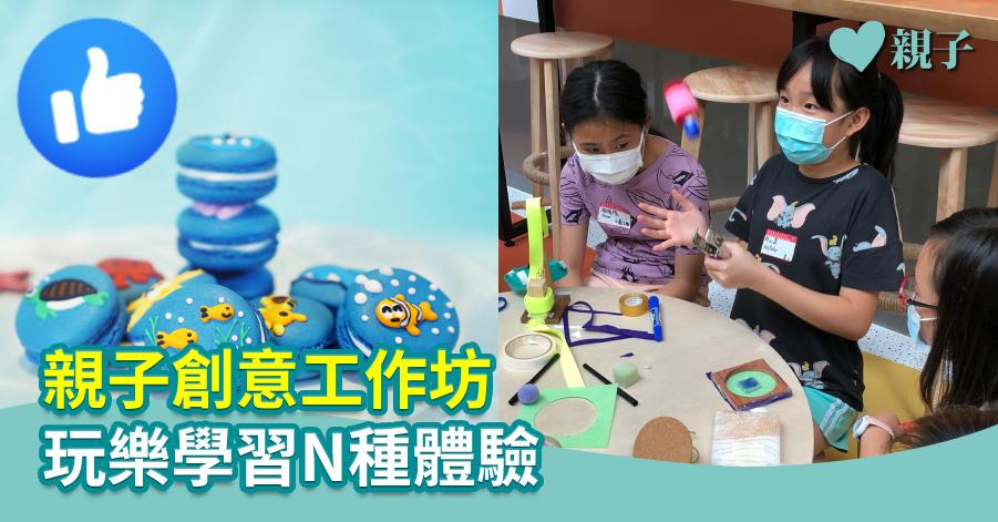 【暑假好去處】親子創意工作坊 玩樂學習N種體驗