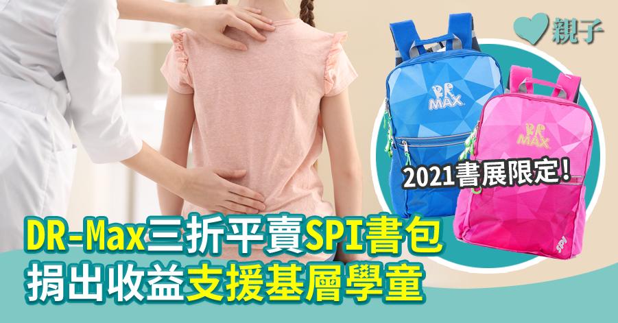 【書展限定優惠】DR-Max三折平賣SPI書包  捐出收益支援基層學童