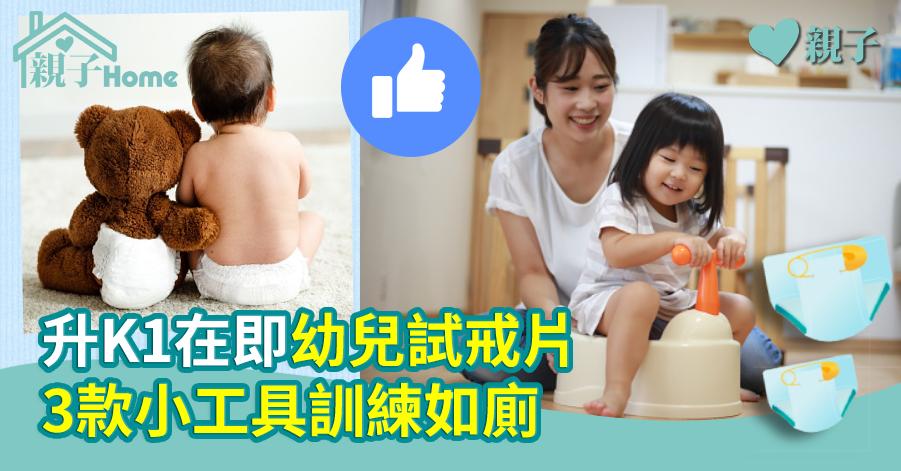 【升幼準備】升K1在即幼兒試戒片 3款小工具訓練如廁