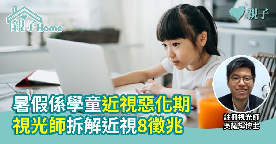 【保護眼睛】暑假係學童近視惡化期 視光師拆解近視8徵兆