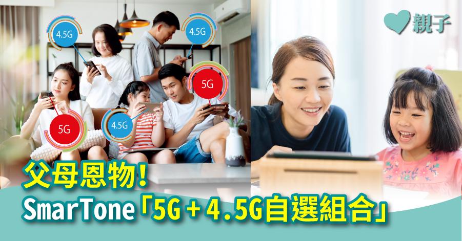 【精明爸媽之選】父母恩物!SmarTone「5G + 4.5G自選組合」