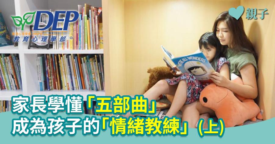 【教育心理學堂】家長學懂「五部曲」 成為孩子的「情緒教練」(上)