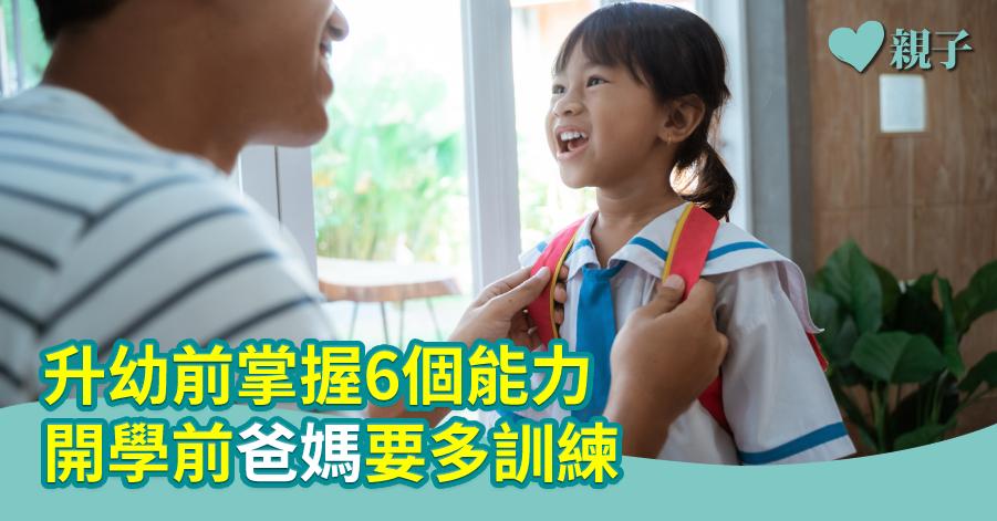 【入學準備】升幼前掌握6個能力 開學前爸媽要多訓練