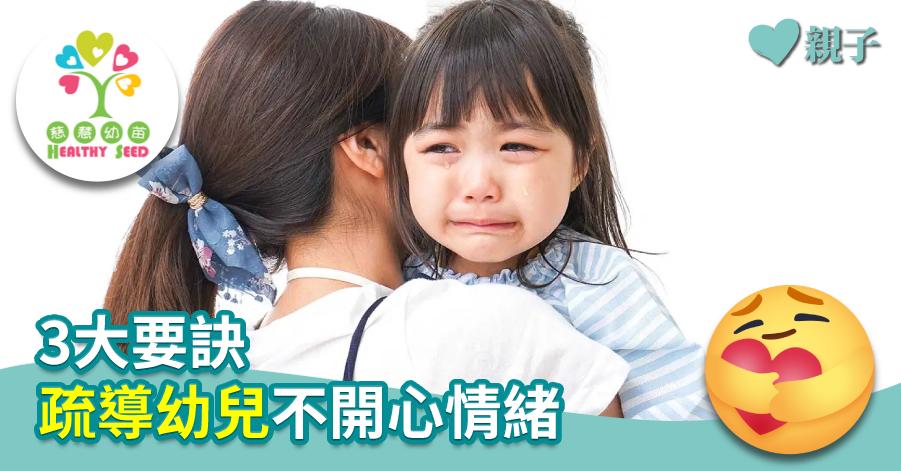 【慈慧幼苗】3大要訣 疏導幼兒不開心情緒