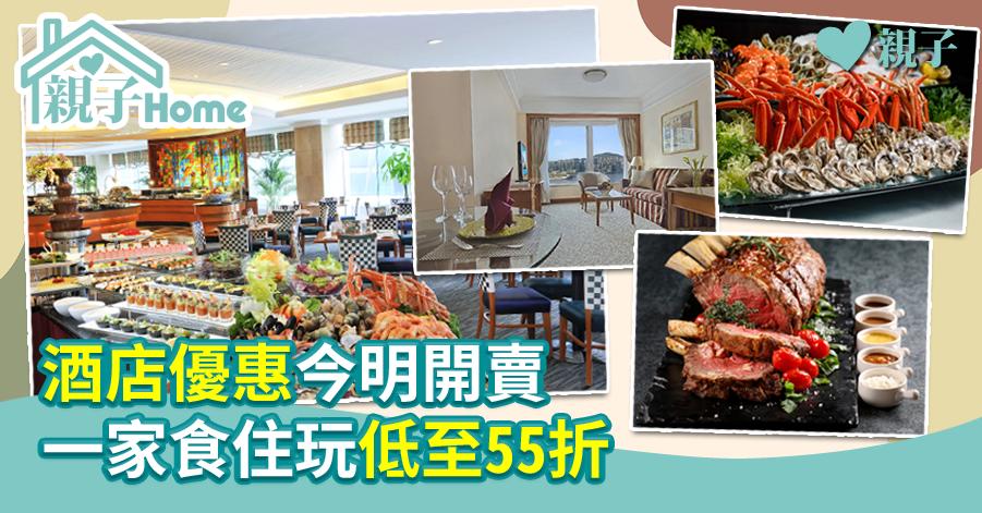 【親子着數價】酒店優惠今明開賣 一家食住玩低至55折