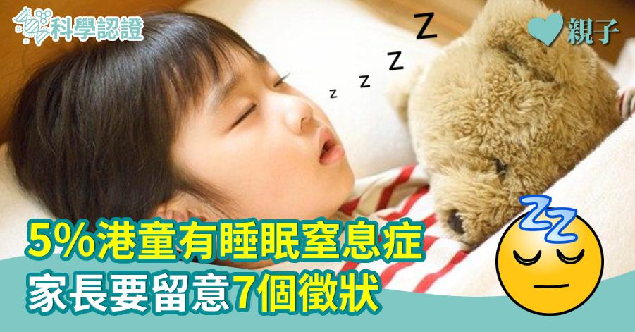 【中大研究】5%港童有睡眠窒息症 家長要留意7個徵狀