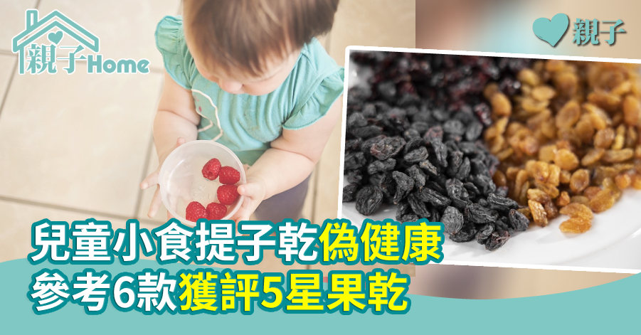 【消委會測試】兒童小食提子乾偽健康 參考6款獲評5星果乾
