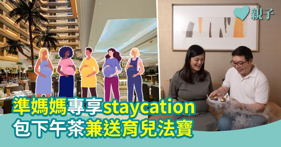 【產前歎下先】專為孕婦而設staycation 包下午茶兼送育兒法寶