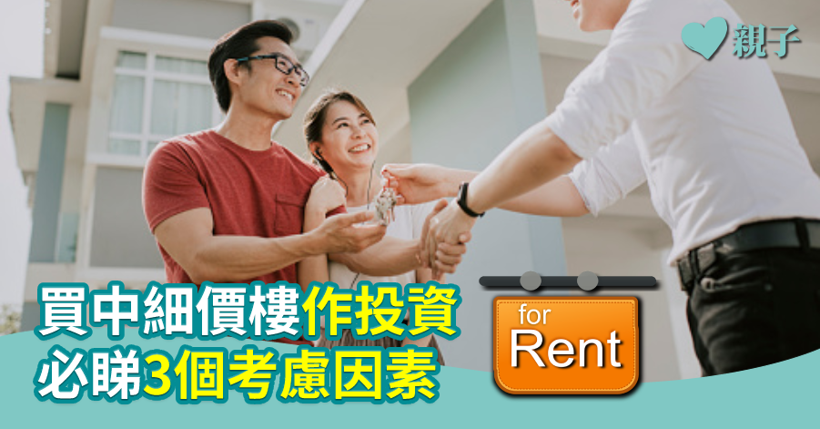 【買樓收租】買中細價樓作投資 必睇3個考慮因素