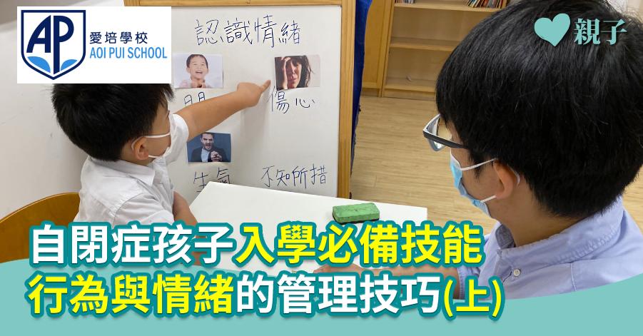 【愛培學校】自閉症孩子入學必備技能 行為與情緒的管理技巧(上)
