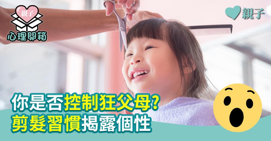 【心測開箱】你是否控制狂父母? 剪髮習慣揭露個性