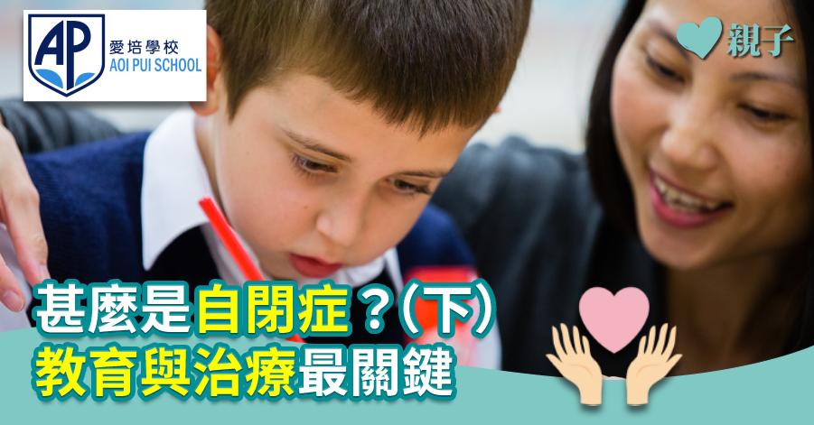【愛培學校】甚麼是自閉症?(下)教育與治療最關鍵